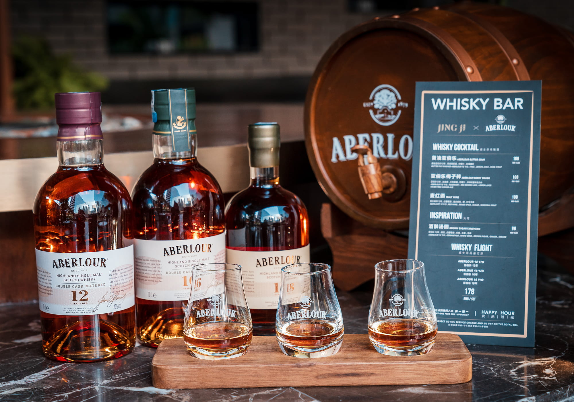 Whisky Bar in Collaboration with Aberlour